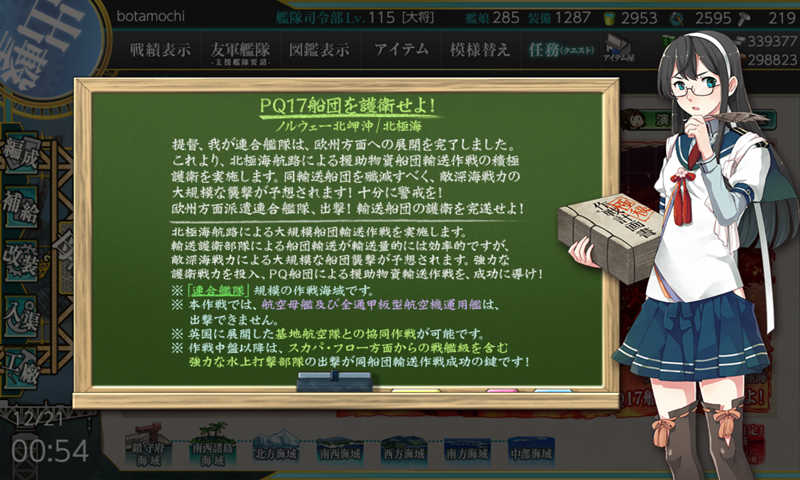 kancolle_20201221_005518.png